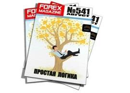 Forex Magazine №541
