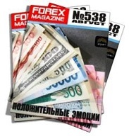 Журнал Forex Magazine №538 от 3 августа 2014 года