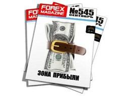 Forex Magazine №545