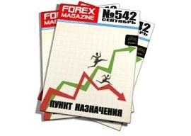 Forex Magazine №542