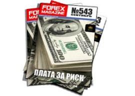 Forex Magazine №543