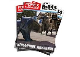 Forex Magazine №544