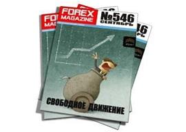 Forex Magazine №546
