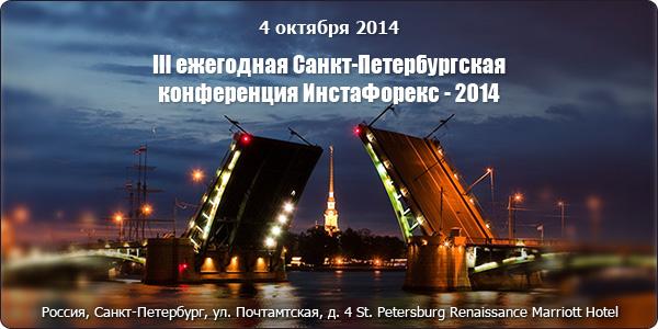 III ежегодная конференция ИнстаФорекс в Санкт-Петербурге