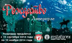 «Рождество в Ливерпуле» от компании ИнстаФорекс