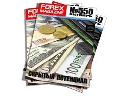 Forex Magazine №550