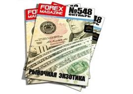 Forex Magazine №548