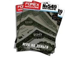 Forex Magazine №549