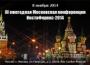 Итоги конференции ИнстаФорекс в Москве 2014