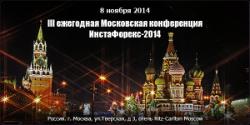 III ежегодная Московская конференция ИнстаФорекс-2014