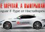Не мечтай, а выигрывай! Jaguar F-Type от ИнстаФорекс
