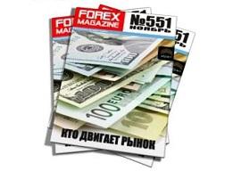 Forex Magazine №551