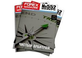 Forex Magazine №552