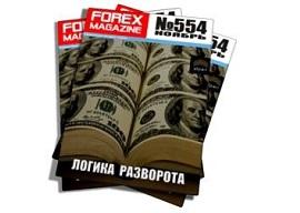 Forex Magazine №554