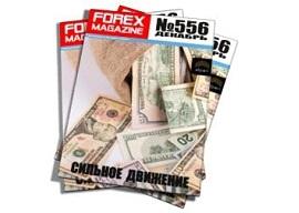 Forex Magazine №556