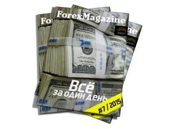Forex Magazine №566 от 1 августа 2015 года