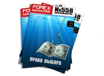 Forex Magazine №558 от 21 декабря 2014 года