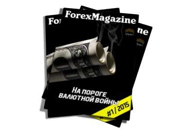 Forex Magazine №560 от 31 января 2015 года