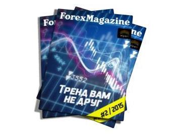 Forex Magazine №561 от 28 февраля 2015 года
