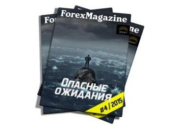 Forex Magazine №563 от 1 мая 2015 года