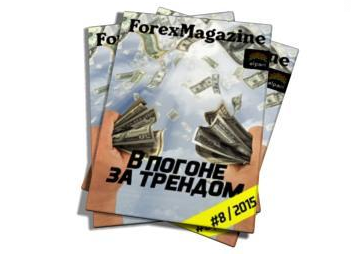 Forex Magazine №567 от 1 сентября 2015 года