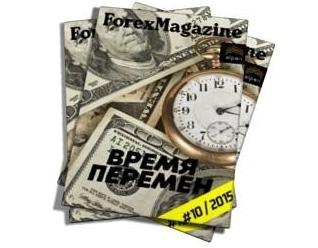 Forex Magazine №569 от 1 ноября 2015 года