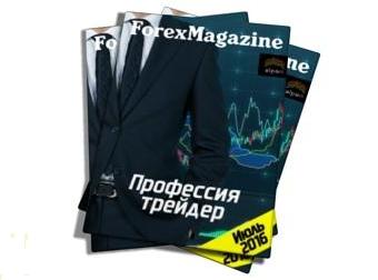 Forex Magazine №577 от 1 июля 2016 года