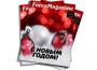 Forex Magazine №571 от 1 января 2016 года