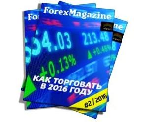 Forex Magazine №572 от 1 февраля 2016 года