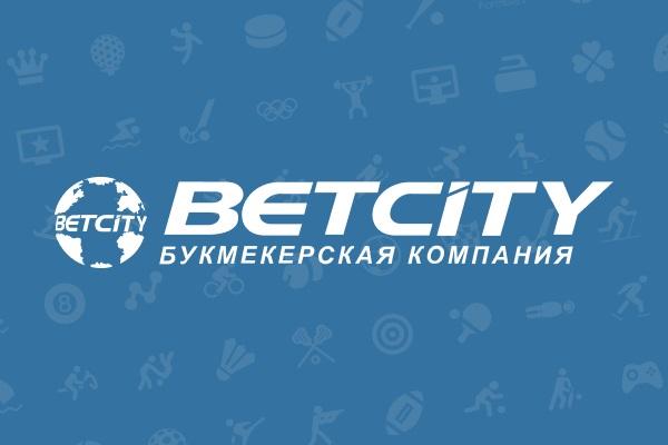 Преимущества букмекера Betcity изучаем в рамках данного материала