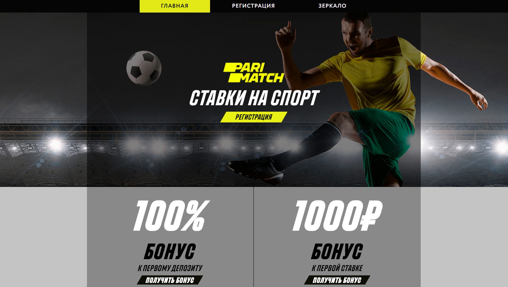 За пример возьмем один из лидеров этого бизнеса в России – сервис Париматч и сайт, повествующий о нем - online-parimatch.com