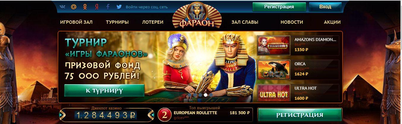 фараон автоматы